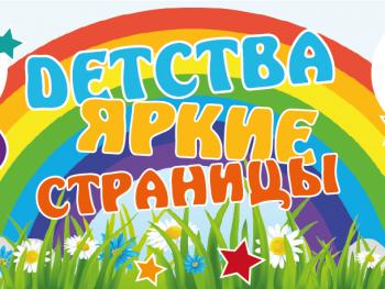 Онлайн-праздник «Детства яркие страницы»