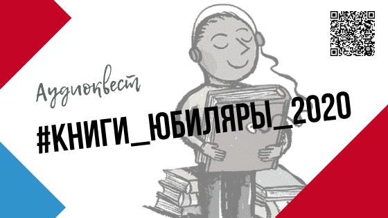 Аудиоквест #Книги_Юбиляры_2020 (6+)