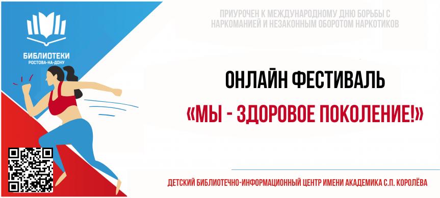 Фестиваль «Мы — здоровое поколение»