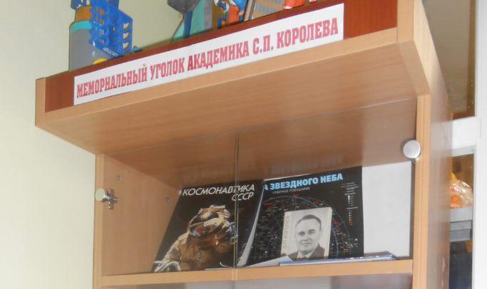 Мемориальный уголок академика С. П. Королёва