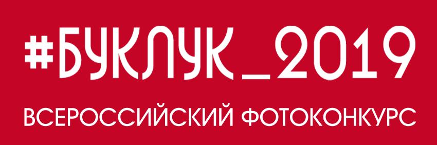 Всероссийский фотоконкурс «#Буклук_2019»