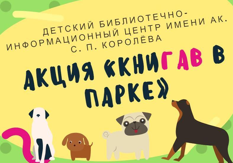 Акция «КниГАВ в парке»