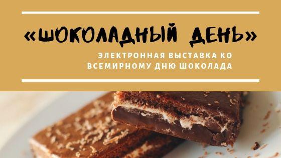 Электронная выставка «Шоколадный день»