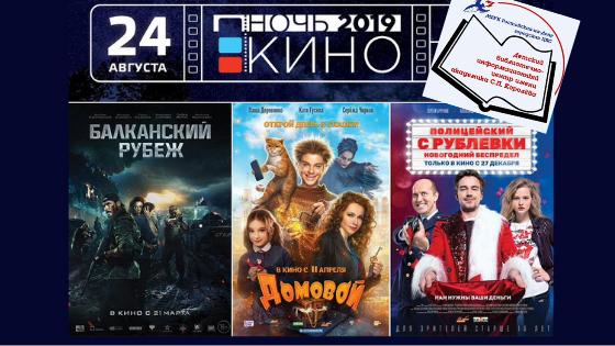 Всероссийская акция «Ночь кино — 2019»
