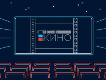 Ночь кино в Ростове