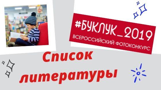 Всероссийский фотоконкурс «#Буклук_2019»: список литературы
