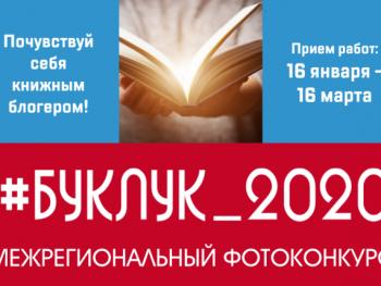 Межрегиональный фотоконкурс «#Буклук_2020»