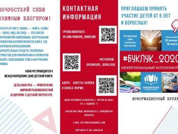 Информационный буклет «Межрегиональный фотоконкурс #Буклук_2020»