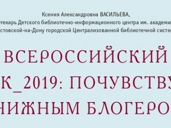 Статья «Всероссийский #Буклук_2019: почувствуй себя книжным блогером!»