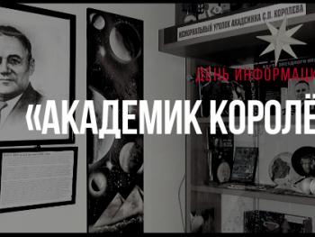 День информации «Академик Королёв»