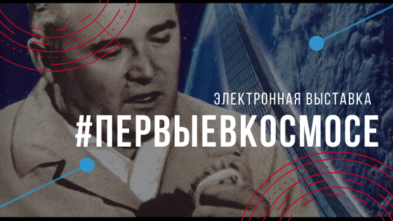 Электронная выставка #ПервыеВКосмосе