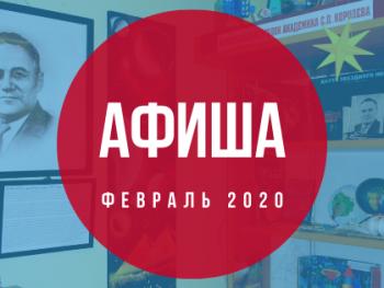 Афиша мероприятий (февраль 2020)