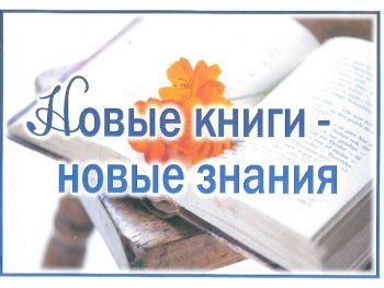 ВИРТУАЛЬНАЯ ВЫСТАВКА «НОВЫЕ КНИГИ — НОВЫЕ ЗНАНИЯ»