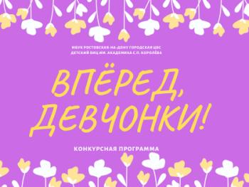 Конкурсная программа «Вперёд, девчонки!»