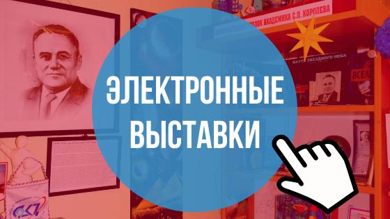 Электронные выставки