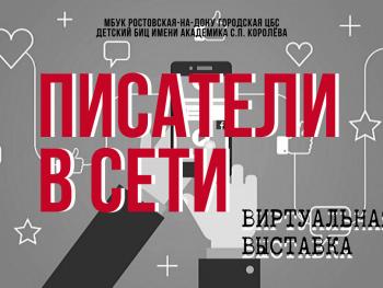Виртуальная выставка «Писатели в сети»