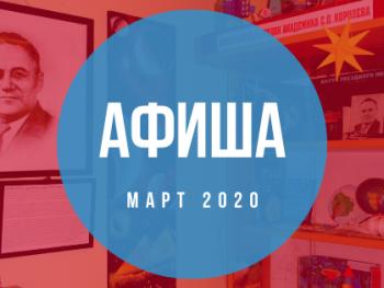 Афиша мероприятий (март 2020)