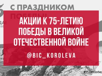 Акции к 75-летию Победы в Великой Отечественной войне