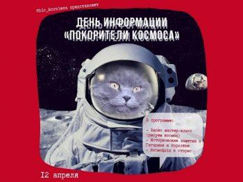 День информации «Покорители космоса»