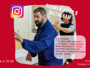Прямой эфир в Instagram с Д. В. Елиным