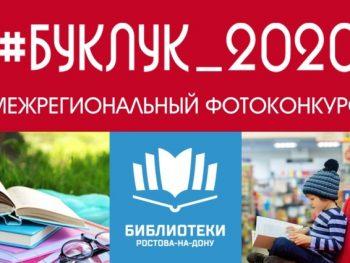 Победители Межрегионального фотоконкурса «#Буклук_2020»