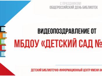 Поздравление от МБДОУ г. Ростова-на-Дону «Детский сад № 137»