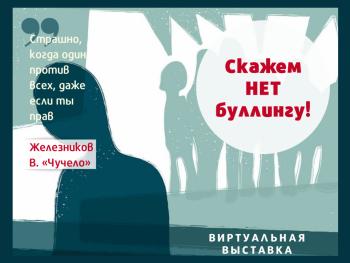 Виртуальная выставка «Скажем НЕТ буллингу!»