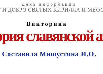 Викторина «История славянской азбуки»