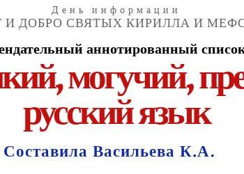 Наш великий, могучий, прекрасный русский язык