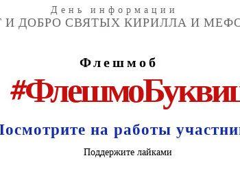 Работы участников #ФлешмоБуквица