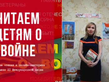 Громкие чтения в рамках XI Международной акции «Читаем детям о войне»