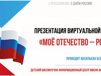 Виртуальная выставка «Моё Отечество – Россия»