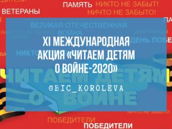 XI Международная акция «Читаем детям о войне-2020»