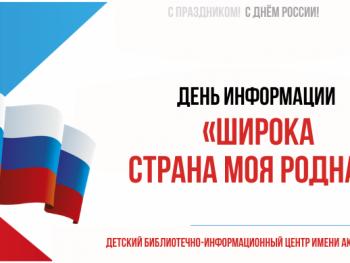 Программа дня информации «Широка страна моя родная»