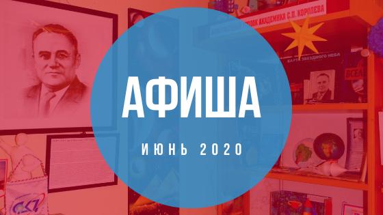 Афиша июнь 2020