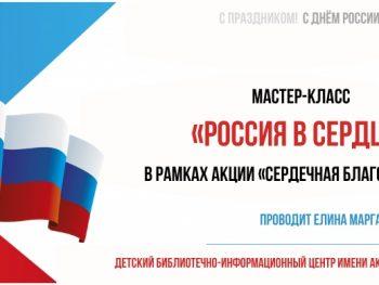 Мастер-класс «Россия в сердце»