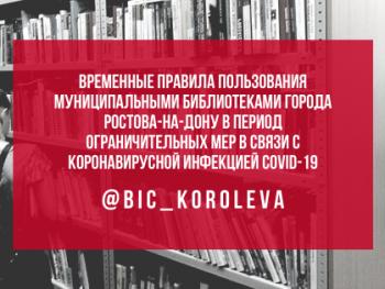Временные правила пользования муниципальными библиотеками города Ростова-на-Дону в период ограничительных мер в связи с коронавирусной инфекцией COVID-19
