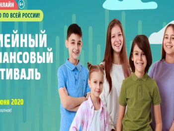 Семейный финансовый фестиваль «PRO деньги»