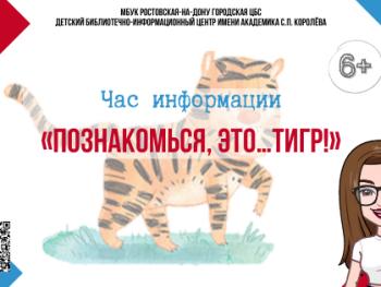 Час информации «Познакомься, это… тигр!»