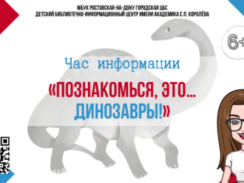 Час информации «Познакомься, это…динозавры!»