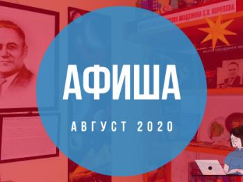 Афиша мероприятий (август 2020)