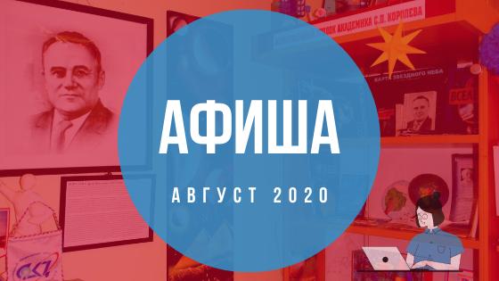 Афиша август 2020