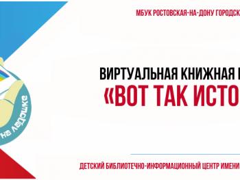 Виртуальная книжная выставка «Вот так история!»
