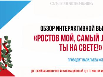 Выставка «Ростов мой, самый лучший ты на свете!»