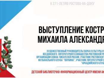 Выступление Кострикина Михаила Александровича