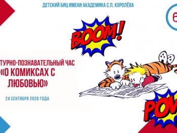 Литературно-познавательный час «О комиксах с любовью»