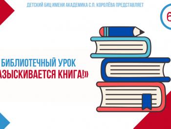 Библиотечный урок «Разыскивается книга!»