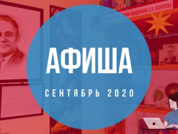 Афиша мероприятий (сентябрь 2020)