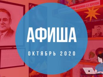 Афиша мероприятий (октябрь 2020)