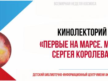 Кинолекторий «Первые на Марсе. Мечта Сергея Королёва»